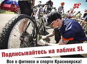 Фитнес и спорт Красноярск